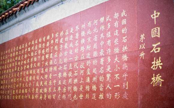 河北赵州桥古建筑景物图片