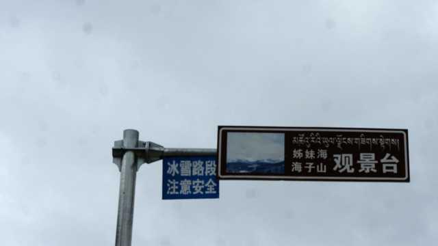 姐妹山海子山观景台路标图片