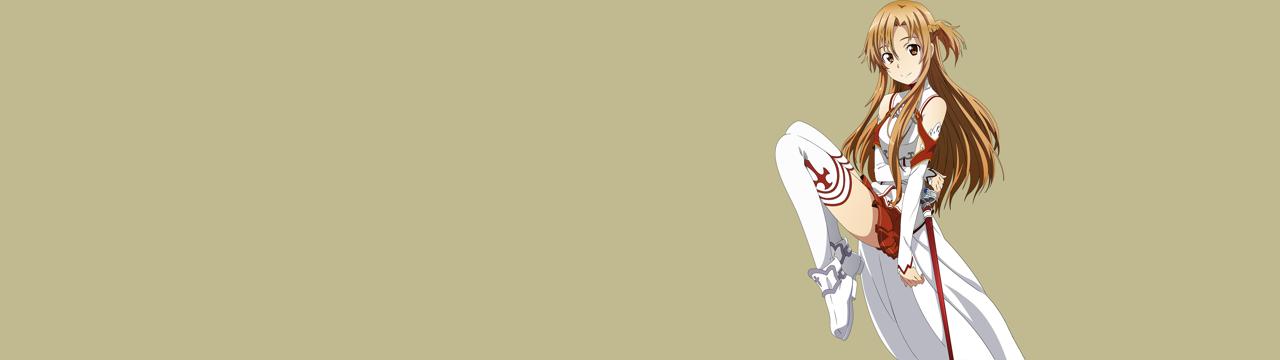 刀剑神域亚丝娜